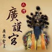 台南大灣廣護宮-廣惠聖王