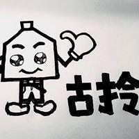 林古拎精選-誠信買賣-中古車 新車/評價良好