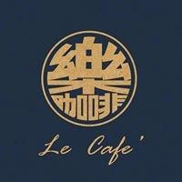樂咖啡 Le Cafe'
