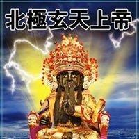 八里龜馬山-紫皇天乙真慶宮