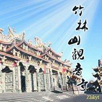 竹林山觀音寺