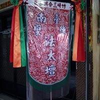 臺南法太壇