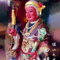 驪山太元宮