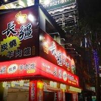 長疆炭燒羊肉爐 - 新莊店