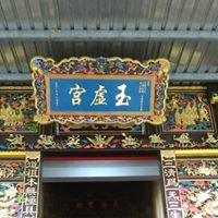 泰山玉虛宮