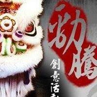 勁騰創意活動企劃/鼓舞藝坊/電音三太子/舞龍舞獅/表演工作室