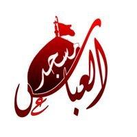 """مسجد العبآس """"ع"""" بالعوآميــــــة"""