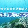 特定非営利活動法人たじま海の学校