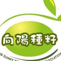 向陽種籽文化協會