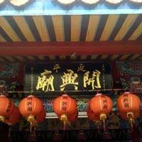 宜蘭延平開興廟