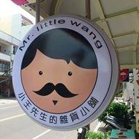 小王先生的雜貨小舖