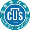 僑泰高級中學(Chiao Tai High School)