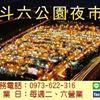 斗六公園夜市-人文夜市