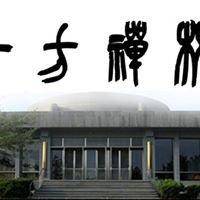準提香雲蓋台北