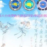 ITF 國際跆拳道 台南推廣教學據點(台南道場)
