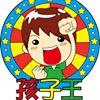 孩子王活動企劃中心CkNo.1 thumb