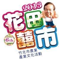 2013竹北花田囍市