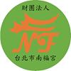財團法人台北市南福宮