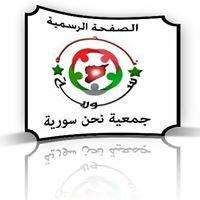 جمعية نحن سورية