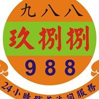 988 Nine Eight Eight Funeral Services 玖捌捌殯葬服務
