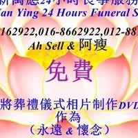 新萬應24小時喪事服務(XinWanYing24hoursFuneralService)