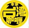 台灣咖哩 高雄店