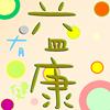 益康便利GO(益康儀器)