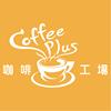 咖啡工場-岡山店