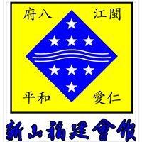 新山福建会馆 Hokkien JB