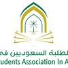 النادي السعودي بمدينة ادليد