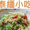 豐原廟東泰緬小吃