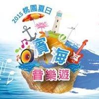 2015桃園夏日 濱海音樂遊