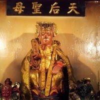 天后圣母(妈祖)文化交流中心