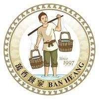 萬香餅家 BanHeang