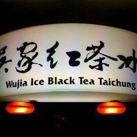 學甲~吳家紅茶冰