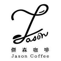 傑森咖啡烘焙-神岡店