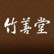 竹善堂中醫-桃園南崁-君穎
