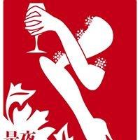 2011清華中文公演《是夜‧上海》