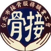台北市接骨服務職業工會