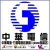 中華電信-竹鑫電信經銷商「iphone授權店」
