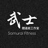 武士健身中心 Samurai Fitness