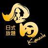 金田日本料理 金田日式放題 Kaneda Japanese Restaurant