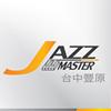 Jazz Master 現代鋼琴教育系統 台中豐原分部
