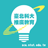 國立臺北科技大學推廣教育中心
