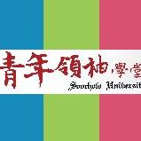 東吳大學青年領袖學堂