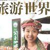 舞鶴茶園公主咖啡總店