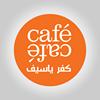 קפה קפה - כפר יאסיף
