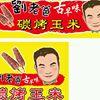 劉老爸古早味碳烤玉米