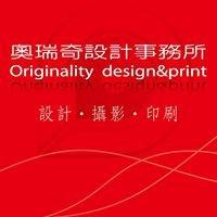 奧瑞奇設計事務所 Originality design & print