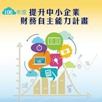 免費企業財會諮詢